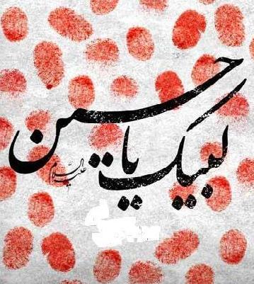 لبیک یا حسین علیه السلام + خواص